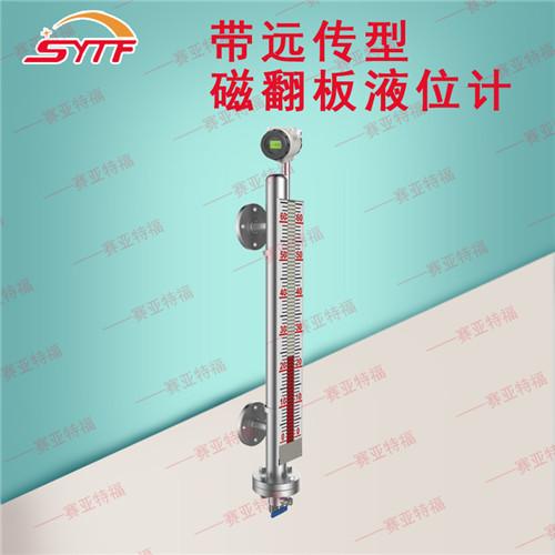磁性板液位计生产厂家