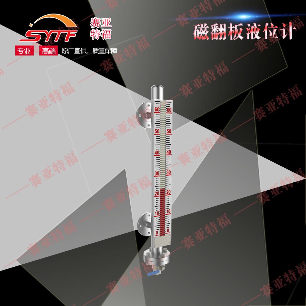 远传型磁翻板液位计