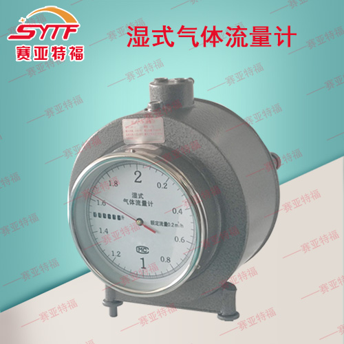 BSD-F湿式气体流量计